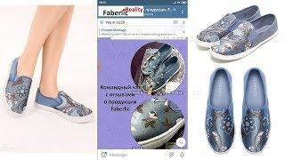 Слипоны Фаберлик (Faberlic). Обзор новинки.