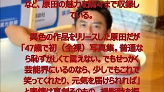 """俳優の原田龍二(47)が12日、都内で行われたデジタル写真集『""""愛""""シリ..."""