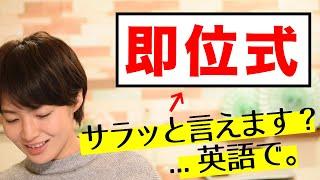 即位晩餐会、演出のアドバイザーに「野村萬斎」さん 「即位式」は英語で? thumbnail