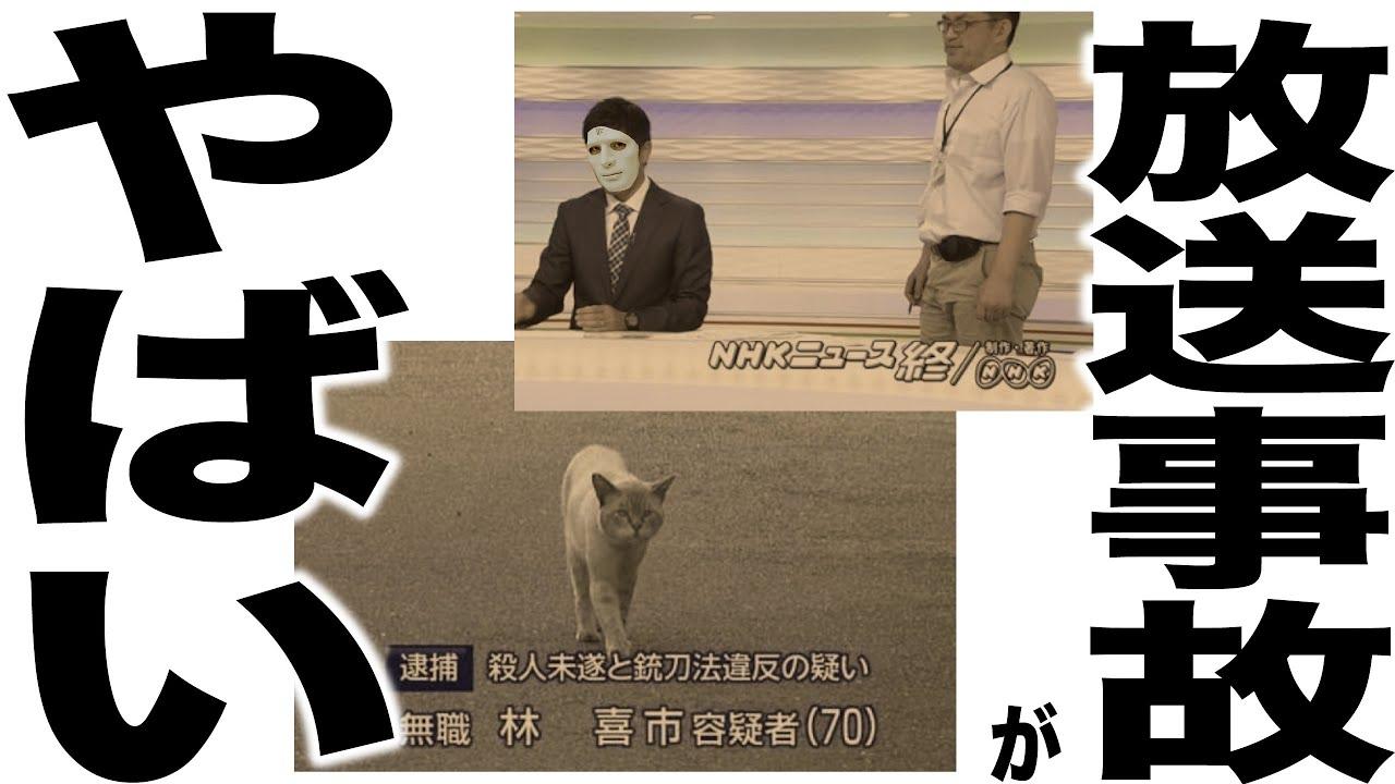 テレビで実際にあった放送事故がヤバすぎるwwwww歌【33連発】(放送事故まとめ)