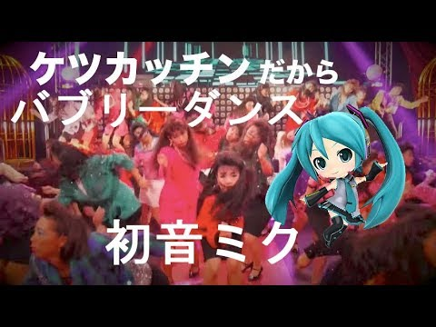 Eat You Up Vocaloid Music Video cover by Hatsune Miku