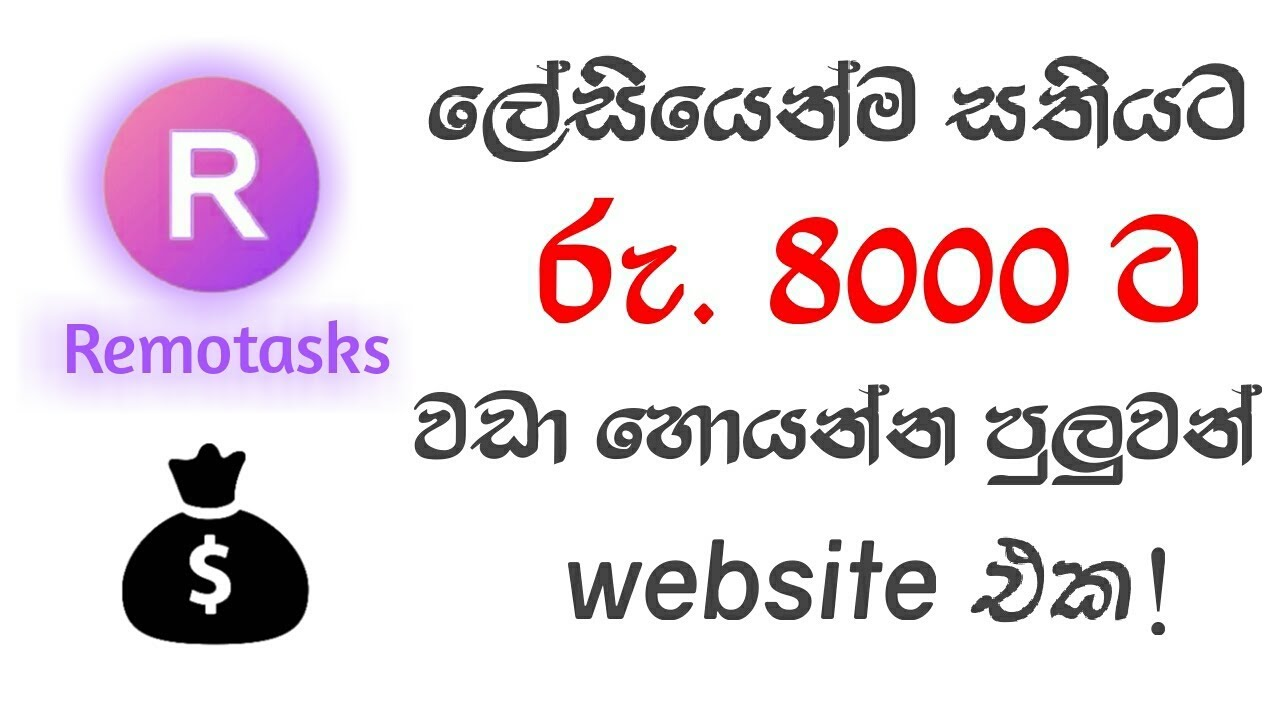 Earn $50+ Every Week Easily | Remotasks Sinhala