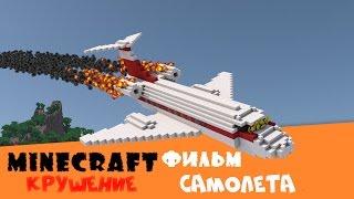 Minecraft фильм: Крушение самолета(Должен был быть прикольный проект... Зарабатывай на видео! Короче помощь проекту :) Не донат! https://youpartnerwsp.com/joi..., 2016-10-11T01:02:05.000Z)