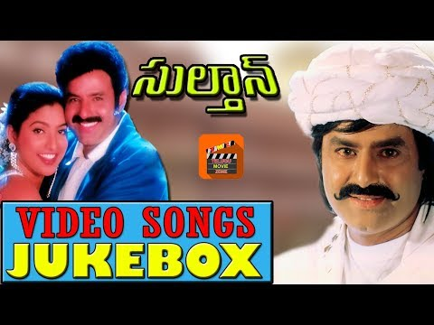 SULTHAN VIDEO SONGS | JUKEBOX | KRISHNA | KRISHNAM RAJU | BALA KRISHNA | ROJA | TELUGU MOVIE