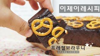 프레첼 브라우니 만들기 How To Make Pretzel Brownies