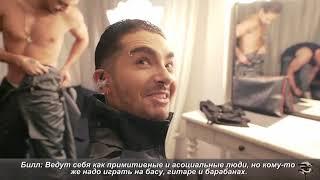 #15 Покер, попкорн и пицца Tokio Hotel TV 2017 с русскими субтитрами