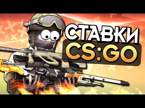 Бомж рулетка ксго от 1 рубля CSGOTOPER #2