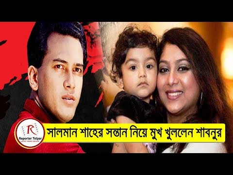নিজের গর্ভে সালমান শাহের সন্তান নিয়ে মুখ খুললেন শাবনুর | Salman Shah | Shabnur | Bangla News Today