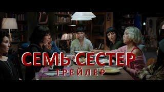 Семь сестер. Русский трейлер. Seven sisters. Russian trailer.