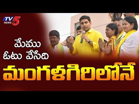 Nara Lokesh Live   Election Campaign 2019 LIVE   Tadepalli   Kolanukonda   TV5 News