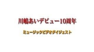 今年デビュー10周年を迎えた川嶋あいのミュージックビデオを厳選してダ...