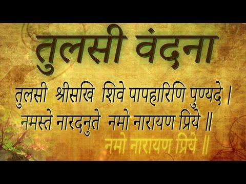 Tulsi Vandana with Lyrics by Kamesh Upadhyay