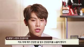 아이비클럽 2017 가을학기 INTERVIEW - 워너원 박우진