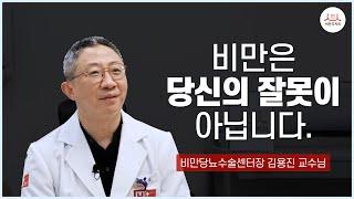 비만은 당신 잘못이 아닙니다. 비만대사수술 센터 외과전…