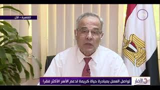 """بوابة الفجر: مدير """"حياة كريمة"""": نسبة الفقر بقرى المرحلة الأولى للمبادرة  70%"""