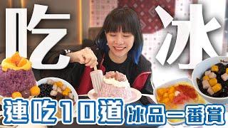 Download Mp3 最狂鮮芋仙冰品一番賞!連續吃光10道冰品?!終極目標最大獎芋神冰!!!|路路lulu