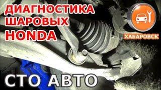 Honda CR-V, Accord, Inspire...  Как проверить шаровые на люфт