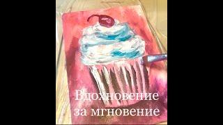 «Вдохновение за мгновение» Экспресс-зарисовки