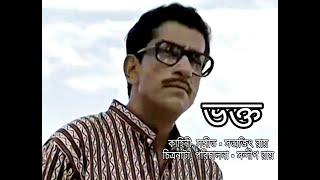 Bhokto (2000) | Satyajiter Priyo Golpo | Satyajit Ray | Sandip Ray | Sabyasachi Chakrabarty