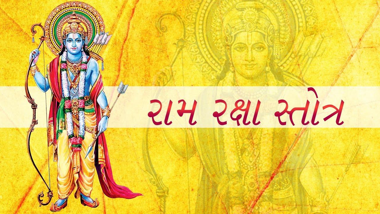 Ramayan Pdf In Gujarati