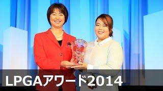 LPGAアワード2014 「賞金ランキング第1位」を受賞したアンソンジュの受...