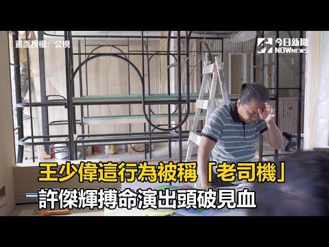 王少偉這行為被稱「老司機」 許傑輝搏命演出頭破見血