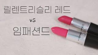 맥 핑크립스틱 임패션드 vs 릴렌트리슬리 레드 비교 |…