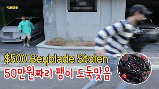 도둑 잡음! 50만원짜리 팽이 훔쳐감 (덕드) ☆장덕대