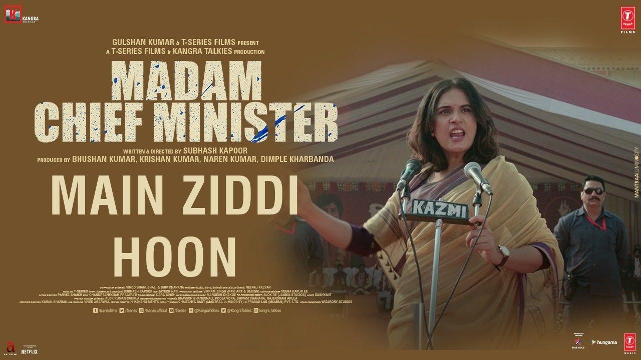 Madam Chief Minister: Main Ziddi Hoon (Dialogue Promo)Richa Chadha | Subhash Kapoor|Releasing 22 Jan