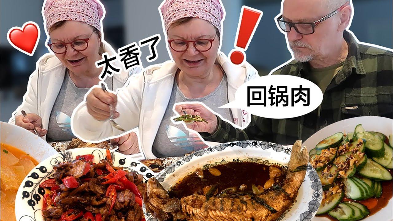 芬兰公婆被中国菜彻底征服!第一次吃红烧鱼,回锅肉和凉拌黄瓜就让芬兰公婆开启光盘行动!惊呼都太香了!