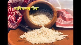 Evening Snack recipe in Assamese language