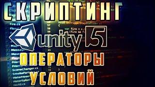 Скриптинг в Unity Часть 5 Операторы условий if else