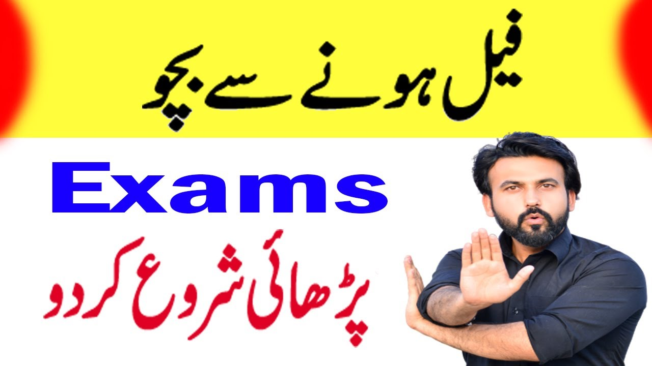 Study Motivation For Student | Motivation For Students To Study