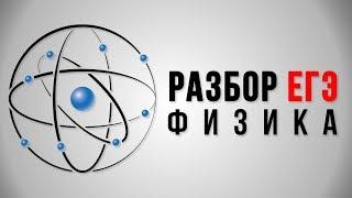 Как подготовиться к ЕГЭ по физике. 11 класс. Вадим Муранов.