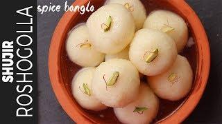 সুজির রসগোল্লা | Roshogolla | Suji Rasgulla Recipe | Misti Recipe Bangla | Bangladeshi Misti Recipe