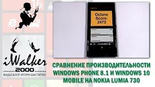 Сравнение производительности Windows Phone 8.1 и Windows 10 Mobile на Nokia Lumia 730(ВНИМАНИЕ - КОНКУРС! Выигрывайте водонепроницаемый Bluetooth микрофон REMOVU M1+A1 ..., 2016-03-31T08:13:35.000Z)