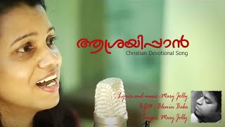 New Malayalam Christian Song Latest - ASRAYIPPAN ORU KARTHAN