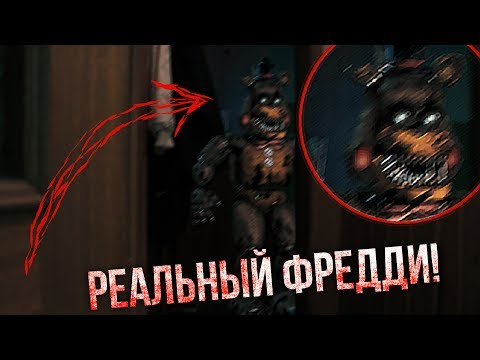 Игра 5 Ночей с Фредди 2 — Five Nights at Freddys 2 — Играй