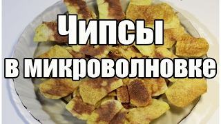 Чипсы в микроволновке / Microwave potato chips | Видео Рецепт