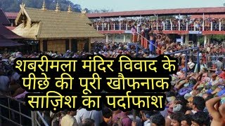 The full truth behind Sabrimala temple propaganda- Aaj ki Taza Khabar