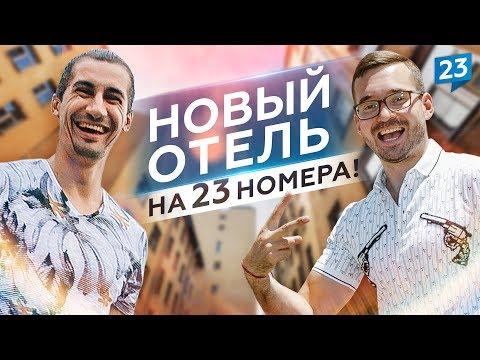 """Новая гостиница """"Нарвская"""" на 23 номера от Отельеров. Инвестиции в недвижимость."""