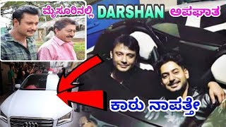 BREAKING NEWS : DARSHAN CAR MET AN ACCIDENT IN MYSORE. CAR IS MISSING AFTER THAT