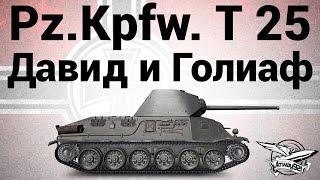 Pz.Kpfw. T 25 - Давид и Голиаф - Гайд