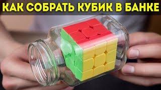 Невозможная головоломка КУБИК РУБИКА В БАНКЕ своими руками DIY