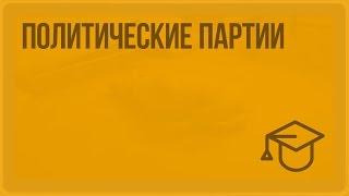 Политические партии. Видеоурок по обществознанию 9 класс