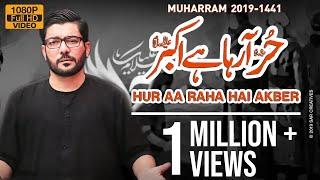 nohay-2019-hur-araha-hai-akbar-mir-hasan-mir-new-noha-2019-noha-hazrat-hur-2019
