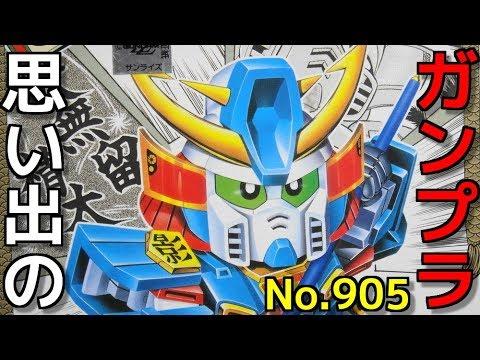 905 BB戦士 No.32 SD戦国伝ムシャカゲダブルゼータ  『SDガンダムBB戦士』