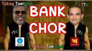 Bank ke loan //talking tom funny video