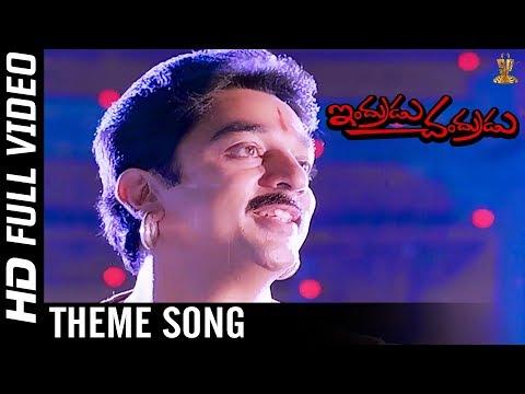 Indrudu Chandrudu Movie Theme Song   Kamal Hassan   Vijayashanti    SP Music
