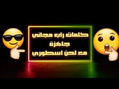 كامات راب عراقي جاهزه للغناء Mp3